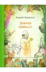 Корней Чуковский Доктор Айболит. рассказ для детей, подарок, сказка