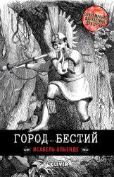 Исабель Альенде Город бестий. приключения. подарок для мальчика