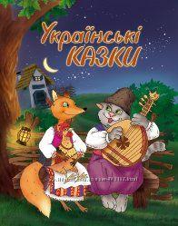Золота скарбниця казок. Українські казки. для дошкільного та молодшого віку