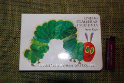 развивающая книга для самых маленьких Очень голодная гусеница Эрик Карл