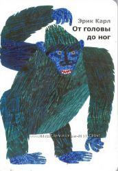 познавательная книга для самых маленьких, От головы до ног, Эрик Карл