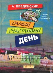 Самый счастливый день. рассказы, Александр Введенский. повести для детей,