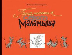 Приключения серого Маламыша, Наталия Дилакторская, для самых маленьких