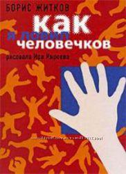 Борис Житков Как я ловил человечков. рассказы о животных