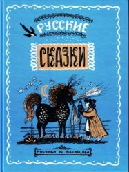 Русские сказки. Рисунки Ю. Васнецова. Василиса Прекрасная, Хаврошечка