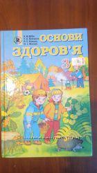 Пiдручник для 3 та 4 класу основой здоровя та читання