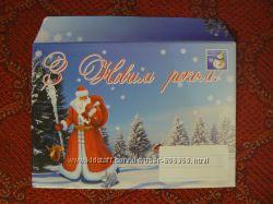 Новогодний конверт