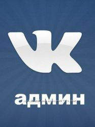 Продвижение и раскрутка вконтакте