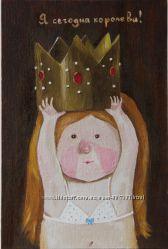 Я сегодня королева Копия Гапчинской