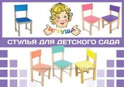 Стульчик для детского сада 32 см