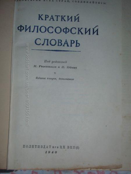 продам краткий философский словарь