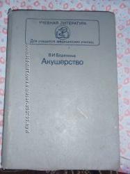 продам медицинский справочник