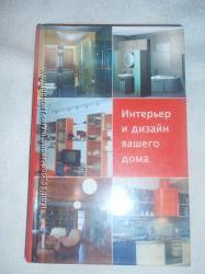 продам книгу интерьер и дизайн