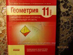 Геометрия 11 класс Ершова