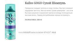 Сухой шампунь Kallos Gogo Dry Shampoo