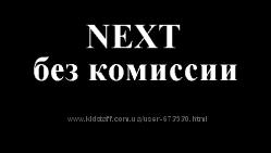 NEXT Украина.  Под минус 295грн от 1500 или 18