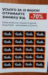 Буклет с фишками на посуду FISSLER в Сильпо.