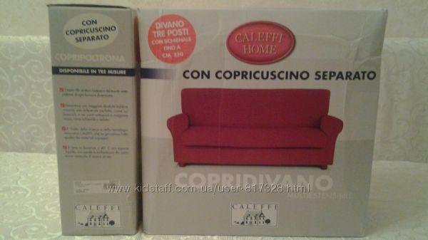 набор чехлов на мягкую мебель Италия диван и кресло