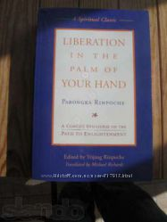 Буддийская книга Liberation in the Palm of Your Hand by Pabongka Rinpo