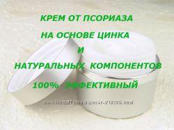 Крем от псориаза эффективный 100