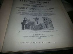 Книга Летопись Нестора со включением поучения Владимира Мономаха 1903