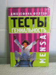 Продам обмен книгу Тесты на гениальность Джозефина Фултон