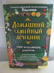 Продам обмен книга Домашний семейный лечебник