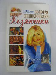 Продам обмен книгу Золотая энциклопедия хозяюшки  12. 000 советов на все