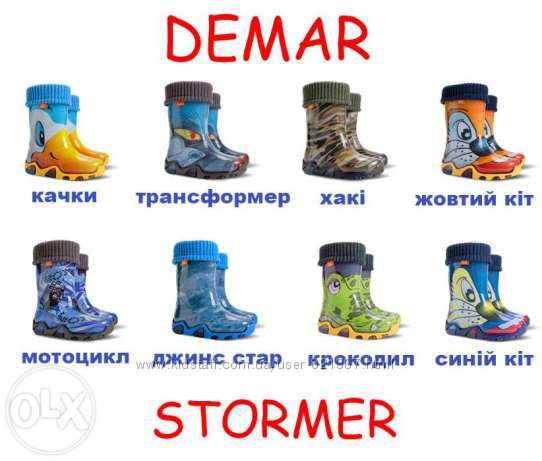 Резиновые сапоги Демар Stormer Lux -р20-35 много в наличии