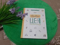 Книга Привіт, це - я. Автор Грьонтведт Ніна Елізабет.