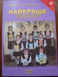 Найкраще позакласне читання для учнів 2 класу. Мовчун А. І. , Харсіка Л. І.