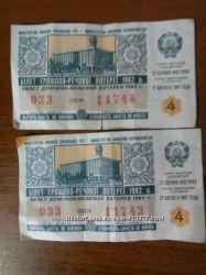 Билет денежно-вещевой лотереи 1982 года