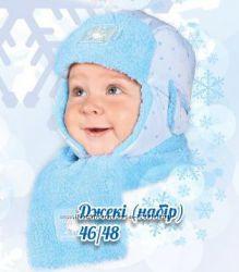 Детская шапка и шарф Dembohouse модель Джеки , р. 46