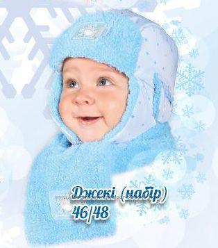 Детская шапка и шарф Dembohouse модель Джеки  8d128c44d3a1f