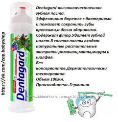 Зубная паста с травами Dentagard original Spender