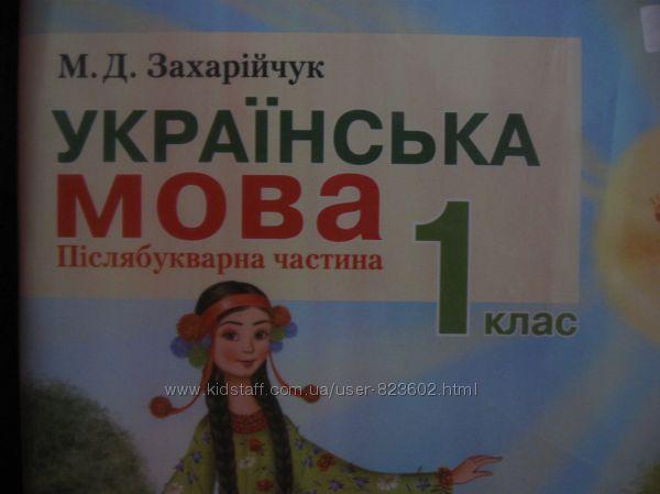 Післябукварна захарійчук українська мова 1 гдз частина клас