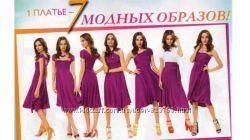 Платье-трансформер от Орифлэйм L-XL