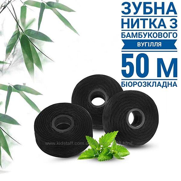 Зубна нитка з бамбукового вугілля, 50м, змінна котушка