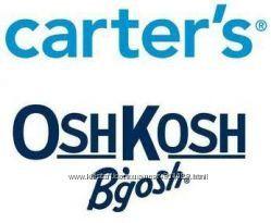 Выкупаю Carters и Oshkosh  без комиссии