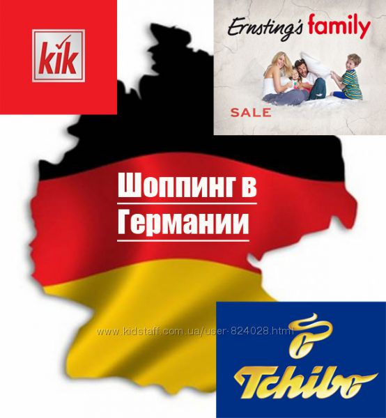 Вся Германия без комиссии Kik, Tchibo, Lidl, Topolino, OTTO