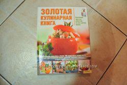 Золотая кулинарная книга, новая