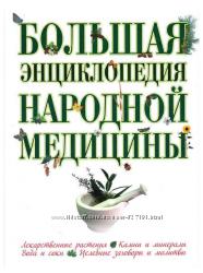 Большая энциклопедия народной медицины. Нина Шабалина.