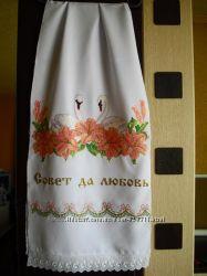 Рушники свадебные и не только