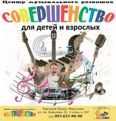 Детский музыкальный  центр развития  Совершенство
