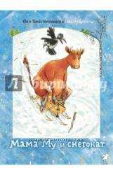 Мама Му и снегокат. Юя Висландер. Белая ворона. Киев, в наличии