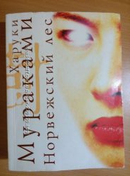 Книга Х. Мураками Норвежский лес