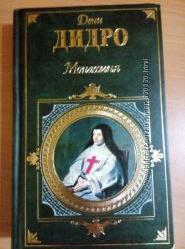 Дени Дидро Монахиня