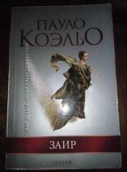 Книжки Пауло Коэльо. Цену снижено - все за 80 грн.