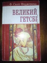 Книжка Ф. Скотт Фіцджеральд Великий Гетсбі