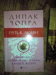 Книга Дипак Чопра Путь к любви